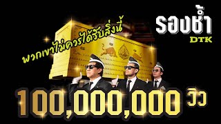 รองช้ำ - DTK BOY BAND「Official MV」