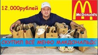 СКУПИЛ ВСЁ МЕНЮ МАКДОНАЛЬДС БЕЗ ДЕНЕГ