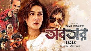 upcoming bangladeshi movies 2019 official trailers - Thủ thuật máy