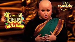 Bharti ने दिखाया सभी को अपना एक नया Avatar! | Comedy Circus Ka Naya Daur | Comedy Videos