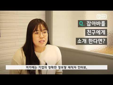 잡아바 취업수기 콘텐츠 영상 #3