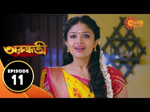 Arundhati - Episode 11 | 5th Dec 2019 | Sun Bangla TV Serial | Bengali Serial
