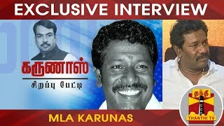 What happened in Koovathur Resort..? - Exclusive Interview with Karunas | ThanthI TV