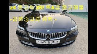 BMW Z4 중고차 특A급 매물 (김해중고차 유학 )