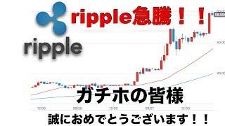 rippleXRPまたまた急騰!!信じてついて来てくれて有難うございます!