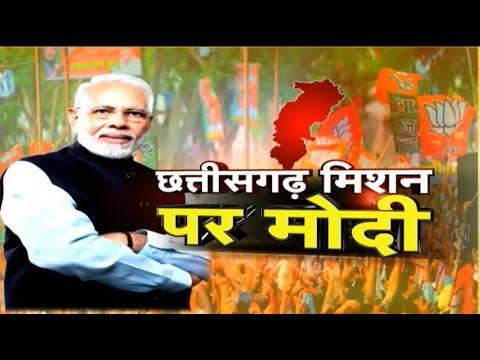 PM Modi Korba Speech LIVE CG   मोदी का मिशन छत्तीसगढ़   कोरबा में प्रधानमंत्री नरेंद्र मोदी की रैली