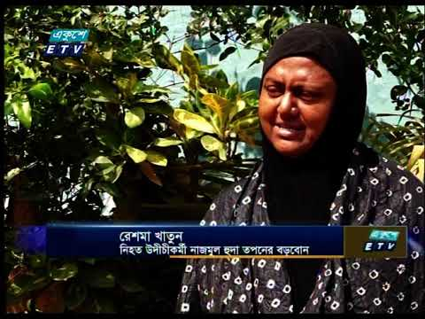 02 PM News || দুপুর ০২টার সংবাদ || 06 March 2021 | ETV News