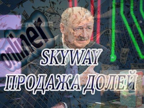 SkyWay Onliner разоблачает струнный транспорт