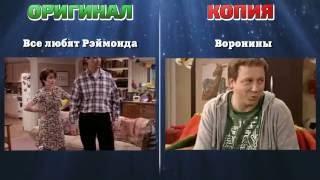 Смотреть онлайн Откуда были скопированы российские сериалы