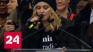 CNN прервал эфир из-за ругани Мадонны в адрес Трампа