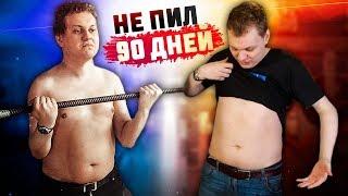 90 ДНЕЙ БЕЗ АЛКОГОЛЯ [Конец]
