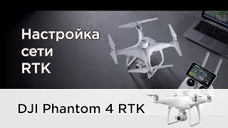 Как настроить RTK сеть на DJI Phantom 4 RTK?