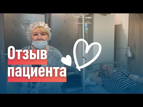 Отзыв дочери пациентки