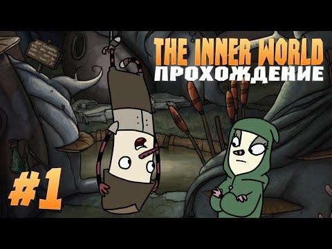 Прохождение The Inner World [#1 Пьяный червяк]