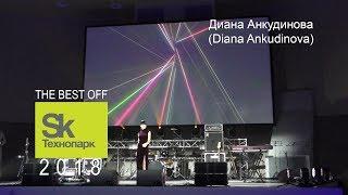 Диана Анкудинова (Diana Ankudinova) - Venus | Инновационный центр «Сколково» 2018