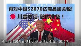 马云或将退休,传承计划浮出水面 / 贸易战美国再出狠招,重击中国经济 / 赖昌星生死成谜,中国官方不走心辟谣