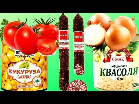 Салат из фасоли кукурузы и колбасы. Быстрые и простые рецепты для дома