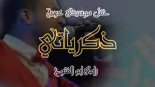 تحميل اغاني مجانا فرقه ذكرياتى للموسيقه العربيه