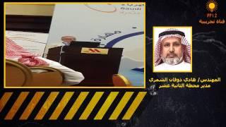 preview picture of video 'كلمة المهندس هادي الشمري مدير محطة الثانية عشر'