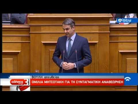 Ομιλία του Κυριάκου Μητσοτάκη για τη Συνταγματική Αναθεώρηση | 14/03/19 | ΕΡΤ