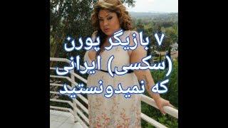 ۷ بازیگر سکسی پورن که ایرانی هستند