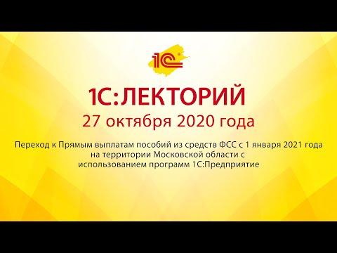 1C:Лекторий 27.10.20 Переход к Прямым выплатам пособий из средств ФСС с 1 января 2021 года