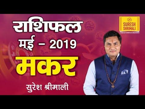 Download Makar Rashi Capricorn Predictions For May 2019 Rashifal
