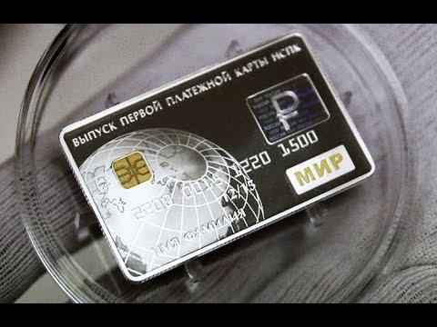 Бюджетников переводят на платежные карты «Мир»