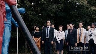 加賀市新幹線対策室 Season3