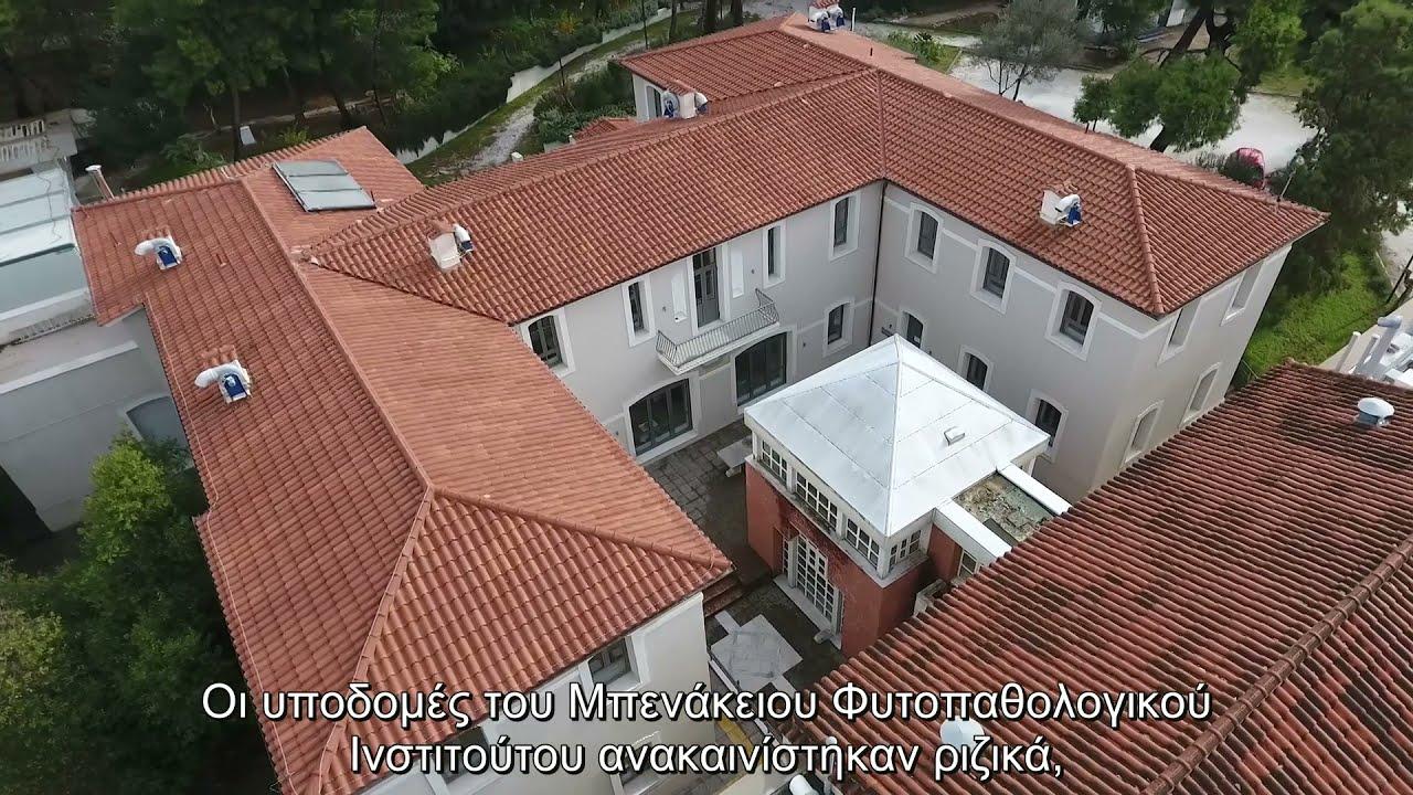 Μπενάκειο Φυτοπαθολογικό Ινστιτούτο   Ανακαίνιση & αποκατάσταση με συγχρηματοδότηση από Ελλάδα & ΕΕ