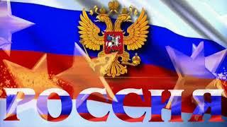 Россия ! Музыкальный подарок Друзьям