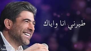 وائل كفوري/ جن الهوى مع الكلمات تحميل MP3