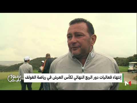 العرب اليوم - شاهد:عمداء الفرق المتأهلة للدور النصف النهائي تعرب عن فرحها بالنتائج المحققة