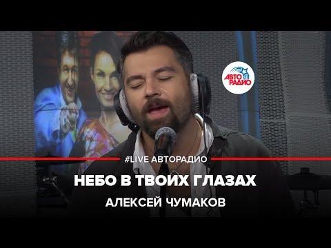 Алексей Чумаков - Небо В Твоих Глазах (#LIVE Авторадио)