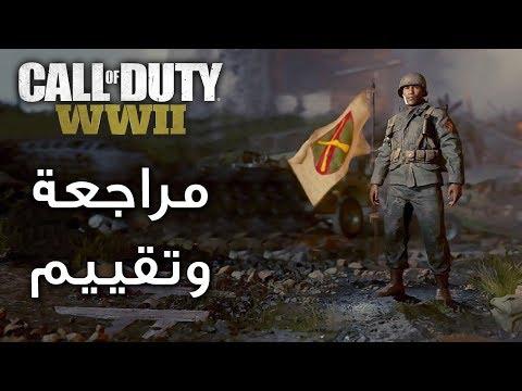 كود 14 الحرب العالمية الثانية | COD WW2