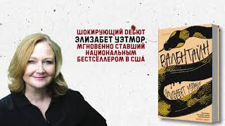 Буктрейлер Элизабет Уэтмор «Валентайн»