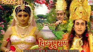 Vishnu Puran # विष्णुपुराण # Episode-85 # BR