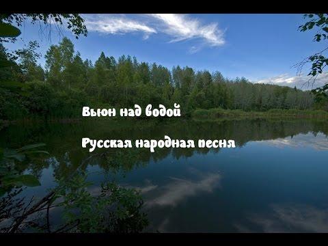 Русская народная песня.Вьюн над водой.