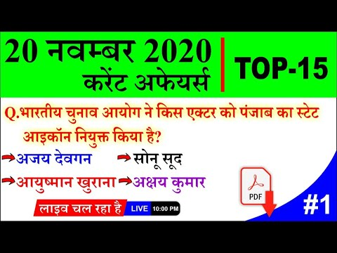 Today's current affairs/20 November current affairs/RRB NTPC/RRC Group D/UPP/UP SI/ BIHAR SI/