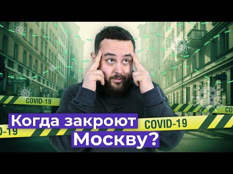 Московские власти готовятся закрывать Москву на карантин. Когда это случится?