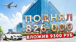 Как заработать 826 000 руб., вложив 9300 руб.? (ДЕБИТОРСКАЯ ЗАДОЛЖЕННОСТЬ)