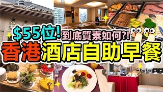 [Poor travel香港] 每位$55蚊!香港酒店自助早餐!到底質素如何?!香港海景絲麗酒店Jade Café