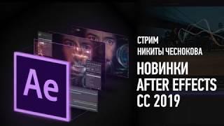 Новинки Adobe After Effects CC 2019. Никита Чесноков