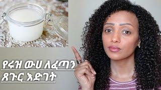 የሩዝ ውሀ ለፈጣን ጸጉር እድገት/ Rice Water For Hair Growth.