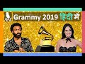 AFAIK | Grammys Awards 2019 in Hindi