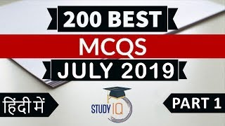 Best 200 JULY 2019 Current Affairs in Hindi Part 1 - Finest MCQ for all exams by Study IQ