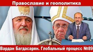 Православие и геополитика — Вардан Багдасарян