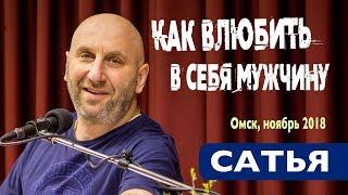 Сатья • Как влюбить в себя мужчину. Омск, ноябрь 2018