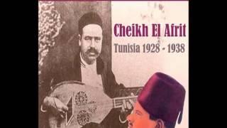 الشيخ العفريت إذ نبكي من الهجرات تحميل MP3