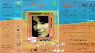 ريم المحمودي : أنت وضميرك روح 1999